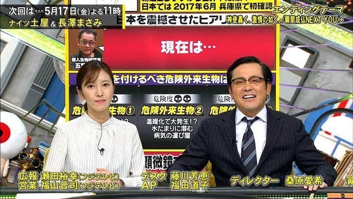 2019年05月10日小澤陽子の画像08枚目