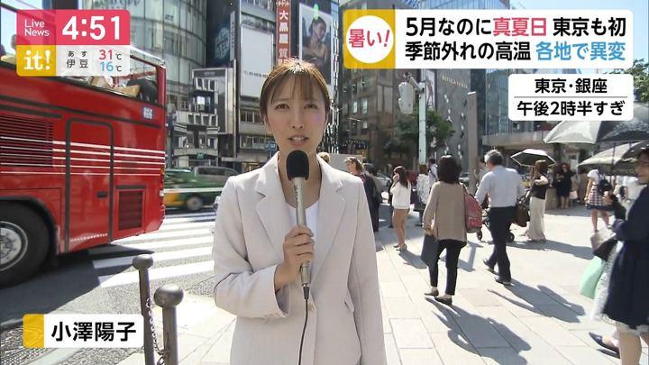 2019年05月24日小澤陽子の画像01枚目