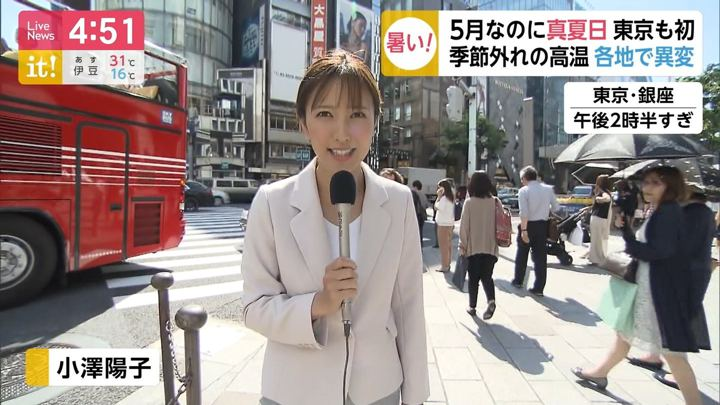 2019年05月24日小澤陽子の画像02枚目