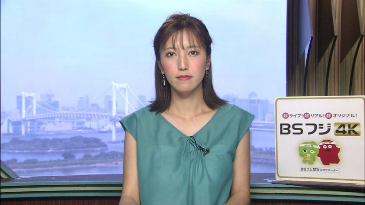 2019年05月26日小澤陽子の画像09枚目