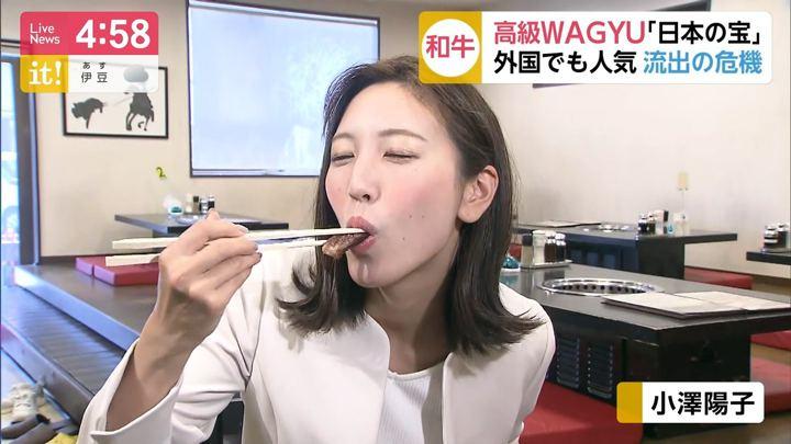 2019年05月30日小澤陽子の画像04枚目