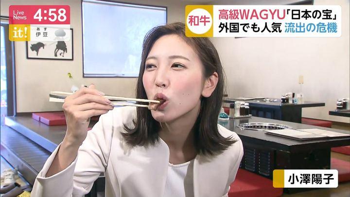 2019年05月30日小澤陽子の画像05枚目