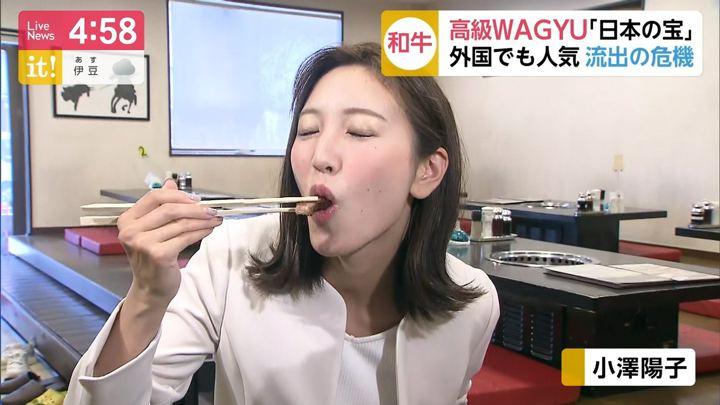 2019年05月30日小澤陽子の画像06枚目