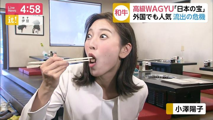 2019年05月30日小澤陽子の画像07枚目