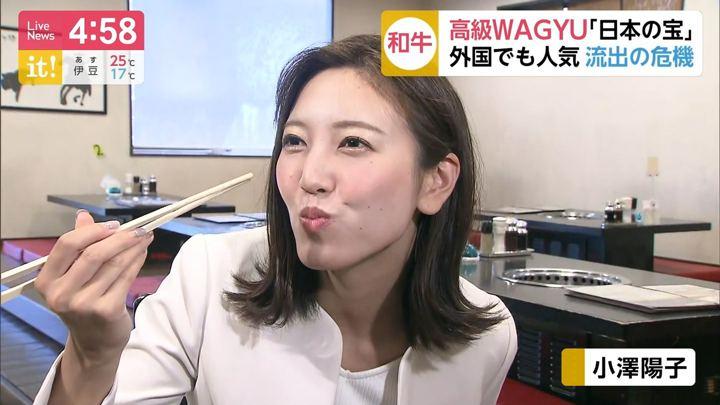 2019年05月30日小澤陽子の画像08枚目