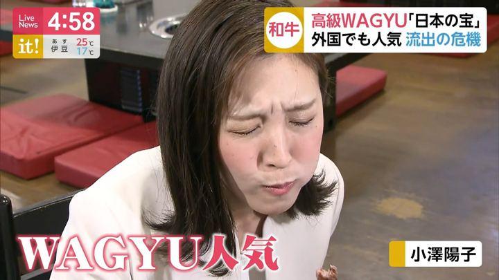2019年05月30日小澤陽子の画像10枚目