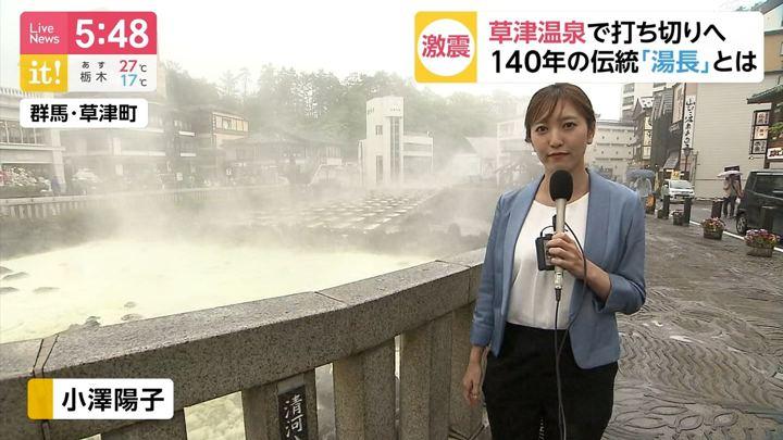 2019年05月31日小澤陽子の画像01枚目