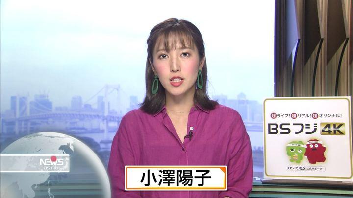 2019年06月02日小澤陽子の画像07枚目
