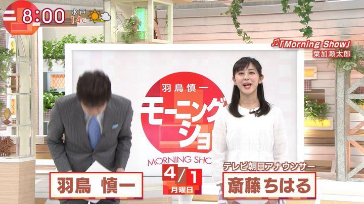 2019年04月01日斎藤ちはるの画像03枚目