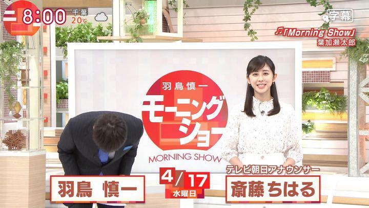 2019年04月17日斎藤ちはるの画像01枚目