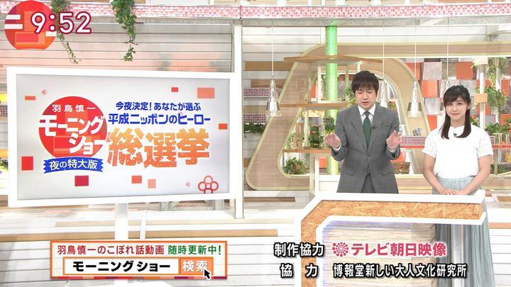 2019年04月29日斎藤ちはるの画像27枚目
