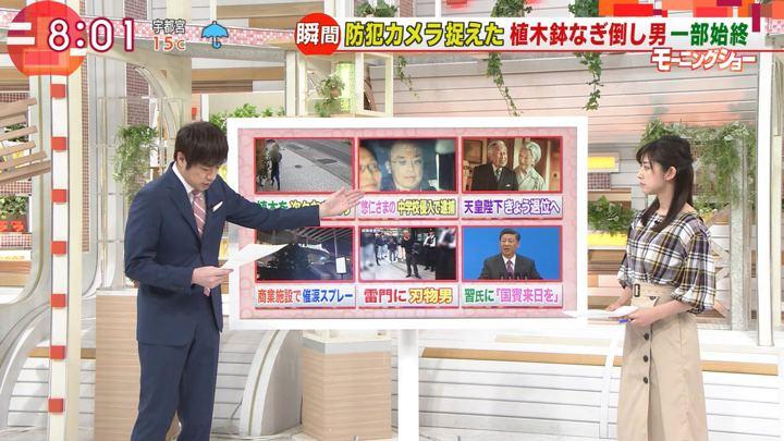 2019年04月30日斎藤ちはるの画像02枚目
