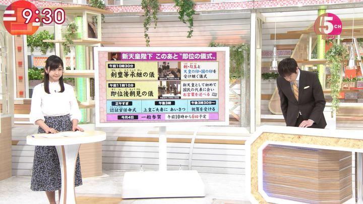 2019年05月01日斎藤ちはるの画像03枚目