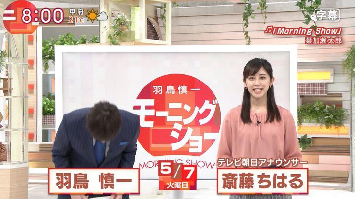 2019年05月07日斎藤ちはるの画像01枚目