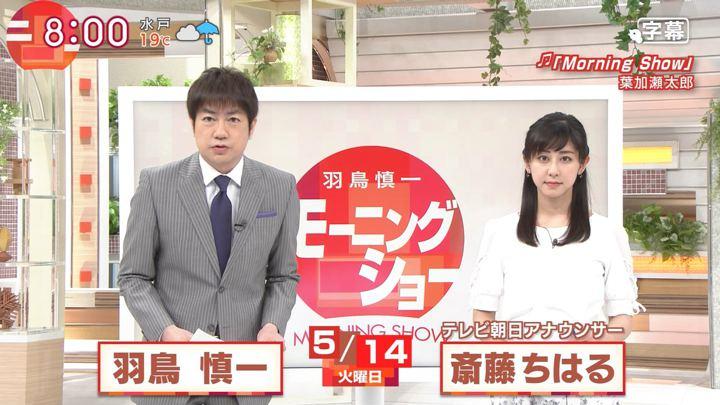 2019年05月14日斎藤ちはるの画像01枚目