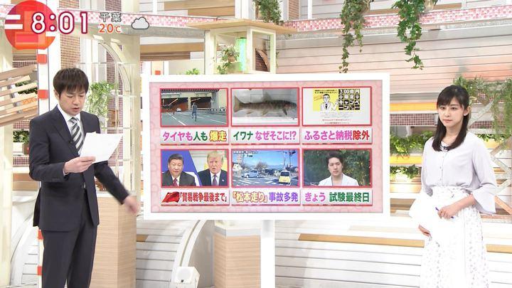 2019年05月15日斎藤ちはるの画像02枚目