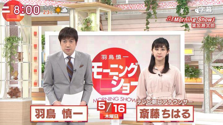 2019年05月16日斎藤ちはるの画像02枚目