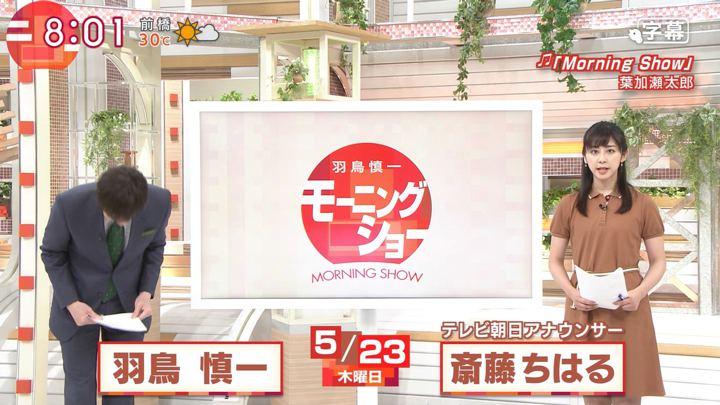 2019年05月23日斎藤ちはるの画像02枚目