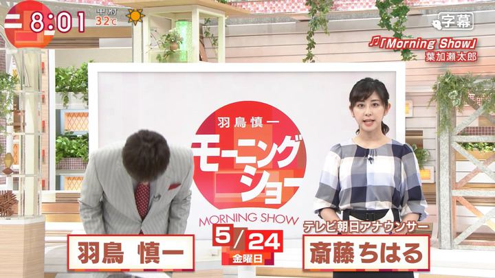 2019年05月24日斎藤ちはるの画像01枚目