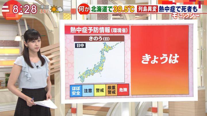 2019年05月27日斎藤ちはるの画像04枚目