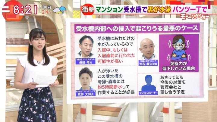 2019年06月12日斎藤ちはるの画像03枚目