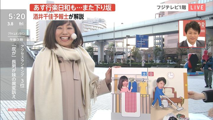 2019年03月08日酒井千佳の画像03枚目
