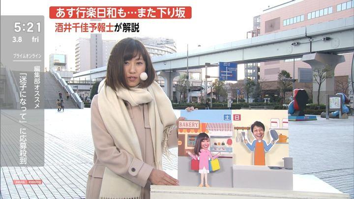 2019年03月08日酒井千佳の画像05枚目