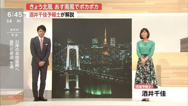 2019年03月08日酒井千佳の画像07枚目