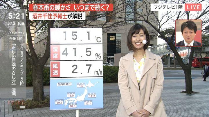 2019年03月12日酒井千佳の画像02枚目