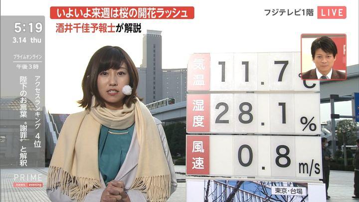 2019年03月14日酒井千佳の画像03枚目
