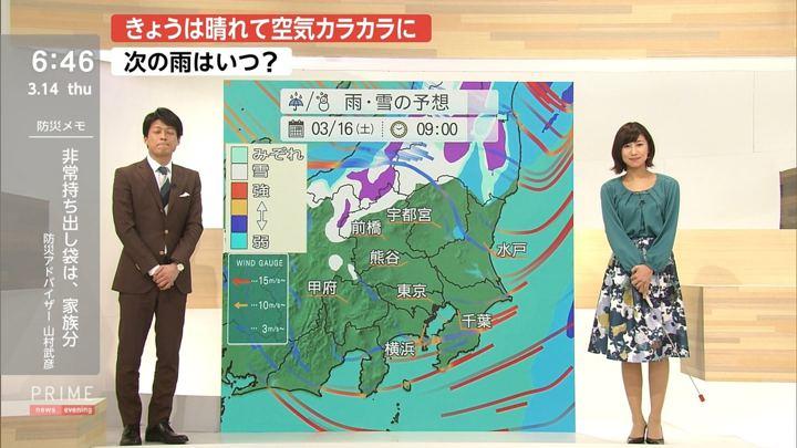 2019年03月14日酒井千佳の画像09枚目