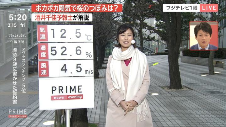 2019年03月15日酒井千佳の画像02枚目