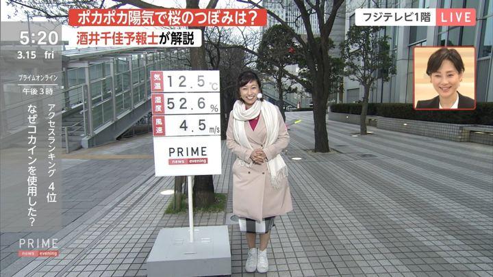 2019年03月15日酒井千佳の画像04枚目