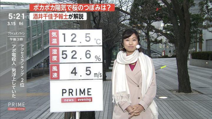 2019年03月15日酒井千佳の画像05枚目