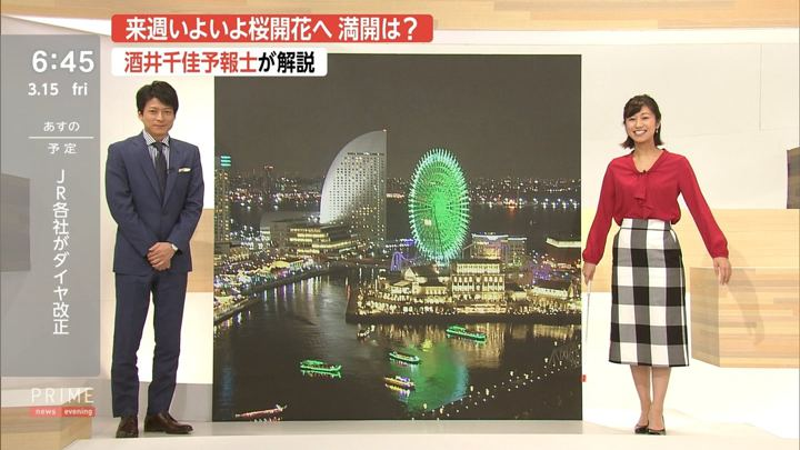 2019年03月15日酒井千佳の画像07枚目