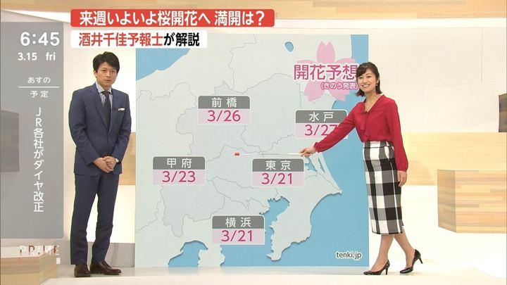2019年03月15日酒井千佳の画像08枚目