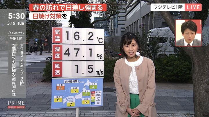 2019年03月19日酒井千佳の画像03枚目