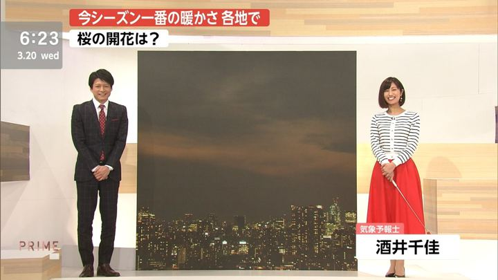 2019年03月20日酒井千佳の画像05枚目