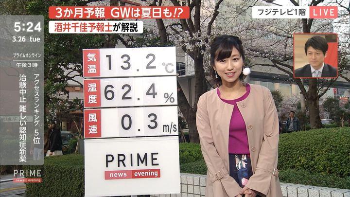 2019年03月26日酒井千佳の画像02枚目