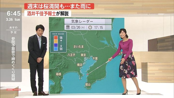 2019年03月26日酒井千佳の画像06枚目