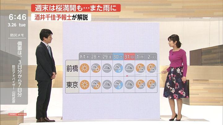 2019年03月26日酒井千佳の画像07枚目