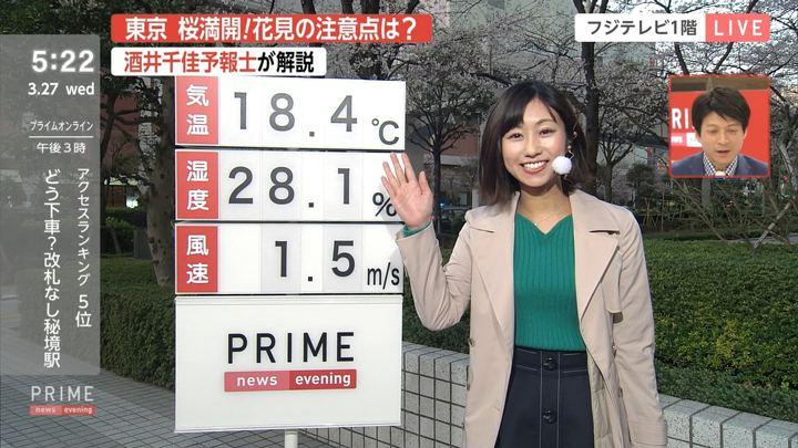 2019年03月27日酒井千佳の画像02枚目