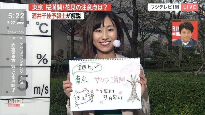 2019年03月27日酒井千佳の画像03枚目