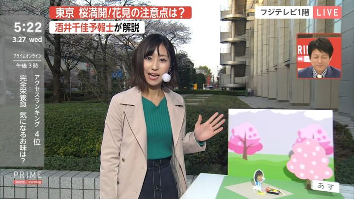 2019年03月27日酒井千佳の画像04枚目
