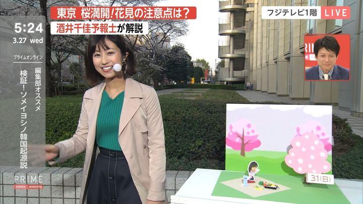 2019年03月27日酒井千佳の画像05枚目