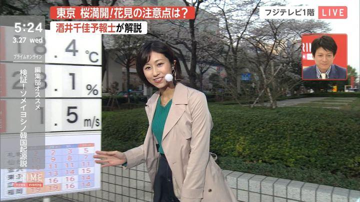 2019年03月27日酒井千佳の画像06枚目