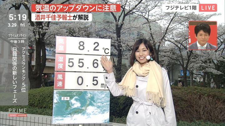 2019年03月29日酒井千佳の画像02枚目