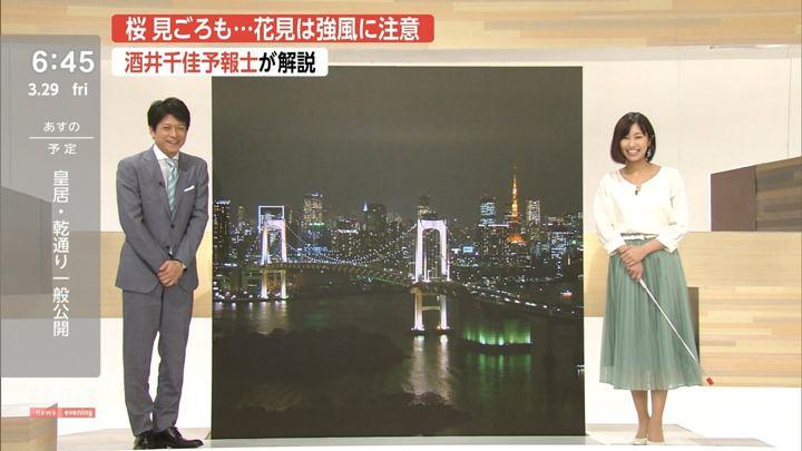 2019年03月29日酒井千佳の画像04枚目
