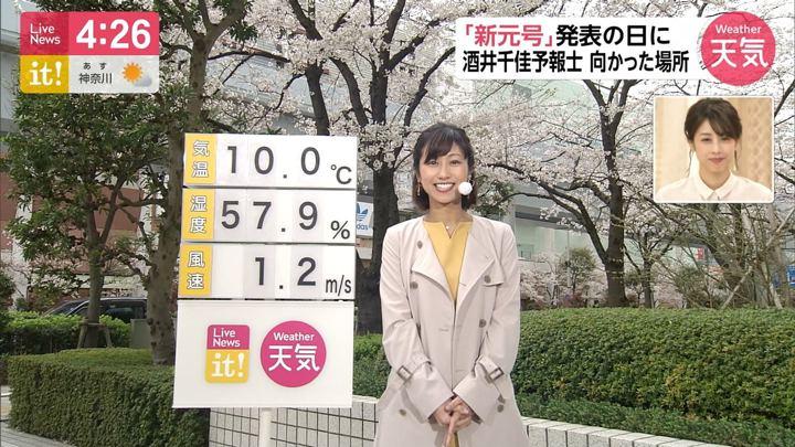 2019年04月01日酒井千佳の画像02枚目