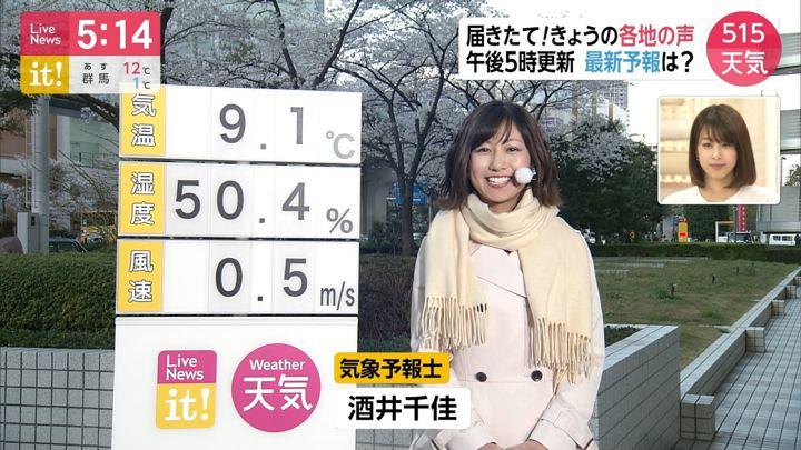 2019年04月02日酒井千佳の画像02枚目